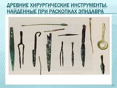 Древние хирургические инструменты